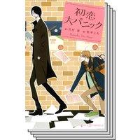 【お買得セット】「初恋大パニック」シリーズ全2巻セット