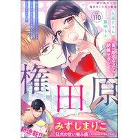 禁断Lovers Vol.110