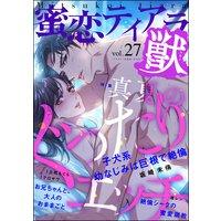 蜜恋ティアラ獣 Vol.27 真夏のぐったりエッチ