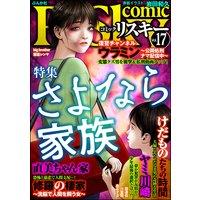 comic RiSky(リスキー) Vol.17 さよなら家族