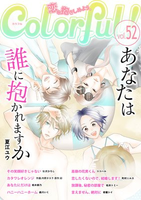 Colorful! vol.52