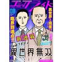 コミックライド 50号