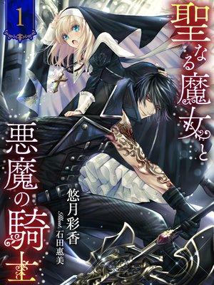 聖なる魔女と悪魔の騎士