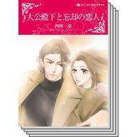 王侯貴族ロマンス vol.1