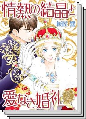 王侯貴族ロマンス vol.3