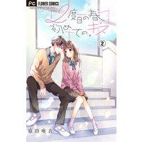 2度目の春 初めてのキス【マイクロ】 2