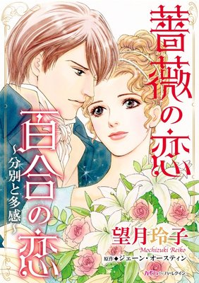 薔薇の恋 百合の恋 〜分別と多感〜