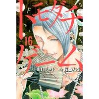 トモダチゲーム 16巻