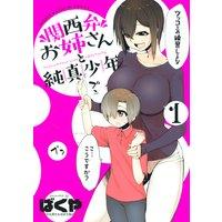 関西弁お姉さんと純真少年