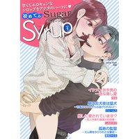 初めてのSugar Syrup vol.1