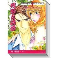 ハーレクインコミックス セット 2020年 vol.540