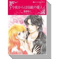 ハーレクインコミックス セット 2020年 vol.550