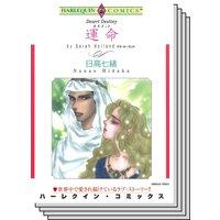ハーレクインコミックス セット 2020年 vol.568
