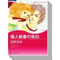 ハーレクインコミックス セット 2020年 vol.570