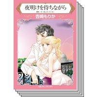 ハーレクインコミックス セット 2020年 vol.573