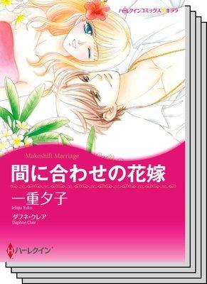 ハーレクインコミックス セット 2020年 vol.575
