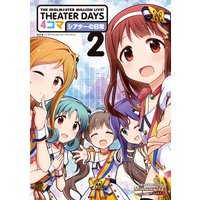 THE IDOLM@STER MILLION LIVE! THEATER DAYS 4コマ シアターの日常 2