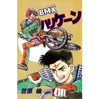 BMXハリケーン