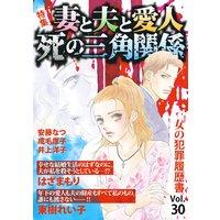 女の犯罪履歴書Vol.30 妻と夫と愛人 死の三角関係 1
