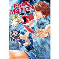 FAKE MOTION −卓球の王将−