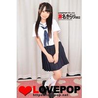 LOVEPOP デラックス 瀬名きらり 002