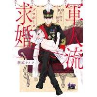軍人流求婚〜100年物の純愛〜【単行本版】【Renta!限定おまけ付き】