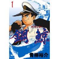 鋼鯨‐ザ・タンカー‐
