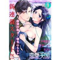 恋愛天国 Vol.9