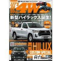 LET'S GO 4WD【レッツゴー4WD】2020年09月号