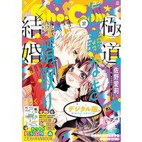 Sho‐Comi 2020年17号(2020年8月5日発売)