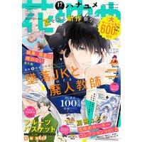 【電子版】花とゆめ 17号(2020年)
