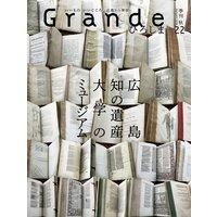 Grandeひろしま Vol.22