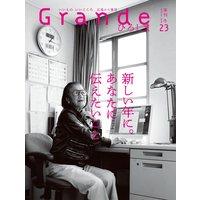 Grandeひろしま Vol.23