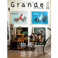 Grandeひろしま Vol.24