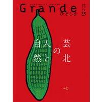 Grandeひろしま Vol.25