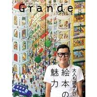 Grandeひろしま Vol.26