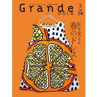 Grandeひろしま Vol.28