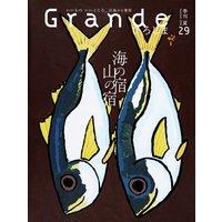 Grandeひろしま Vol.29