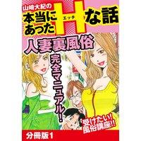 山崎大紀の本当にあったHな話 人妻裏風俗完全マニュアル 分冊版