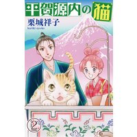 平賀源内の猫 2巻