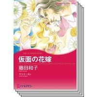 【ハーレクインコミック】漫画家 藤田和子 セット vol.3