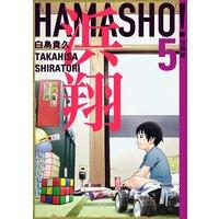 浜翔 HAMASHO! 分冊版5
