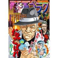 漫画ゴラク 2020年 8/21・28 合併号