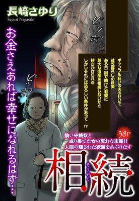 相続 【単話売】