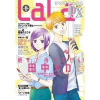 【電子版】LaLaDX 9月号(2020年)