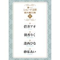シャレード文庫番外編SS集8