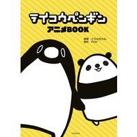 テイコウペンギン アニメBOOK