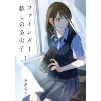 ファインダー越しのあの子【コミックス版】【Renta!限定特典付き】