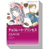 漫画家 さちみりほ セット vol.8