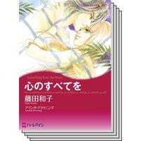 漫画家 藤田和子 セット vol.4